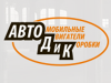 АВТОДИК, автоцентр Санкт-Петербург