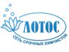 ЛОТОС, сеть химчисток-прачечных Санкт-Петербург