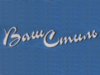 ВАШ СТИЛЬ, салон красоты Санкт-Петербург
