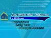 АВТОМАТИКА ОХРАНЫ, торгово-монтажная фирма Санкт-Петербург