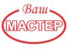 ВАШ МАСТЕР, торгово-ремонтная компания Санкт-Петербург