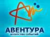 АВЕНТУРА, агентство событий Санкт-Петербург
