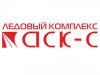 АСК-С, ледовый комплекс Санкт-Петербург