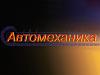 АВТОМЕХАНИКА, автосервис Санкт-Петербург