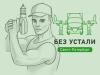 БЕЗ УСТАЛИ, транспортная компания Санкт-Петербург