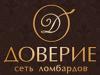ДОВЕРИЕ, ломбард Санкт-Петербург