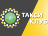 ТАКСИ КЛУБ Санкт-Петербург