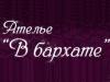 В БАРХАТЕ, ателье Санкт-Петербург