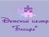 БАГИРА, детский центр Санкт-Петербург