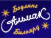 АЛЬМАК, развлекательный комплекс Санкт-Петербург