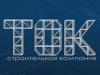ТОК, строительная компания Санкт-Петербург