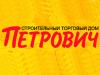 ПЕТРОВИЧ ТД Санкт-Петербург