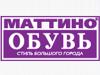 МАТТИНО обувь салон Санкт-Петербург