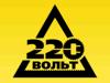 220 ВОЛЬТ интернет-магазин Санкт-Петербург