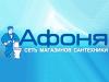 АФОНЯ сеть магазинов Санкт-Петербург