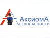 АКСИОМА БЕЗОПАСНОСТИ, охранная организация Санкт-Петербург