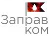 ЗАПРАВКОМ, сеть центров Санкт-Петербург