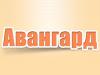 АВАНГАРД, транспортная компания Санкт-Петербург