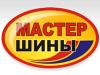 МАСТЕР ШИНЫ, торгово-сервисный центр Санкт-Петербург