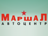 МАРШАЛ, автоцентр Санкт-Петербург