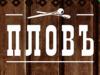 ПРОСТО ПЛОВЪ, служба доставки, Санкт-Петербург - каталог