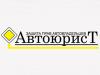 АВТОЮРИСТ, российское объединение Санкт-Петербург