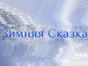 ЗИМНЯЯ СКАЗКА, меховой салон Санкт-Петербург