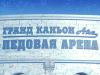 ГРАНД КАНЬОН АЙС, ледовая арена, Санкт-Петербург - каталог