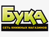 БУКА, сеть книжных магазинов Санкт-Петербург