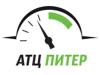 АТЦ Питер, автоцентр, Санкт-Петербург - каталог