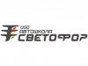 СВЕТОФОР, сеть автошкол Санкт-Петербург