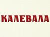 КАЛЕВАЛА сеть магазинов Санкт-Петербург