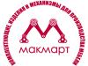 МАКМАРТ оптовая компания Санкт-Петербург
