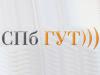 СПбГУТ Санкт-Петербургский государственный университет телекоммуникаций им. проф. М.А.Бонч-Бруевича Санкт-Петербург