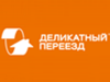 ДЕЛИКАТНЫЙ ПЕРЕЕЗД мувинговая компания Санкт-Петербург