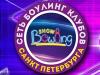 БОУЛИНГ ШОУ развлекательный центр Санкт-Петербург