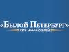БЫЛОЙ ПЕТЕРБУРГ сеть мини-отелей Санкт-Петербург