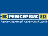 РЕМСЕРВИС сеть сервисных центров Санкт-Петербург