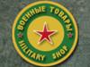 ВОЕНТОРГ магазин Санкт-Петербург