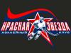 КРАСНАЯ ЗВЕЗДА ледовый тренировочный комплекс Санкт-Петербург