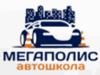 МЕГАПОЛИС автошкола Санкт-Петербург