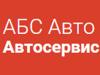 АБС АВТО автосервис Санкт-Петербург