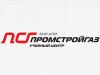 ПРОМСТРОЙГАЗ учебный центр Санкт-Петербург