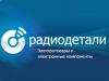РАДИОДЕТАЛИ на Пионерской Санкт-Петербург