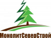 МонолитСеверСтрой Санкт-Петербург